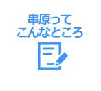 串原についてページ