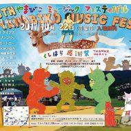 5TH やまびこミュージックフェスティバル