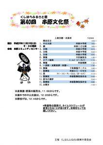 第40回串原文化祭プログラムのサムネイル