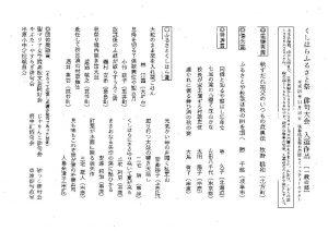 くしはらふるさと祭俳句大会入選作品(一般の部)のサムネイル