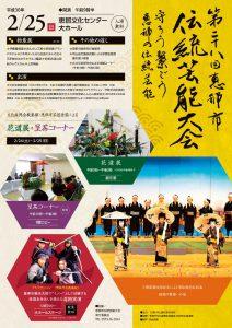 恵那市伝統芸能大会チラシのサムネイル