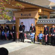 4月13日快晴の中ささゆりの湯リニューアルオープンいたしました。