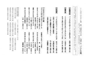 第2回くしはらふるさと祭俳句大会入選作品(こどもの部)のサムネイル