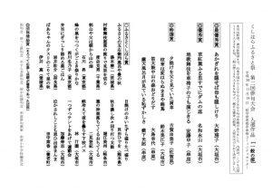 第2回くしはらふるさと祭俳句大会入選作品(一般の部)のサムネイル