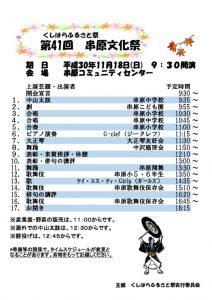 H30文化祭プログラムのサムネイル